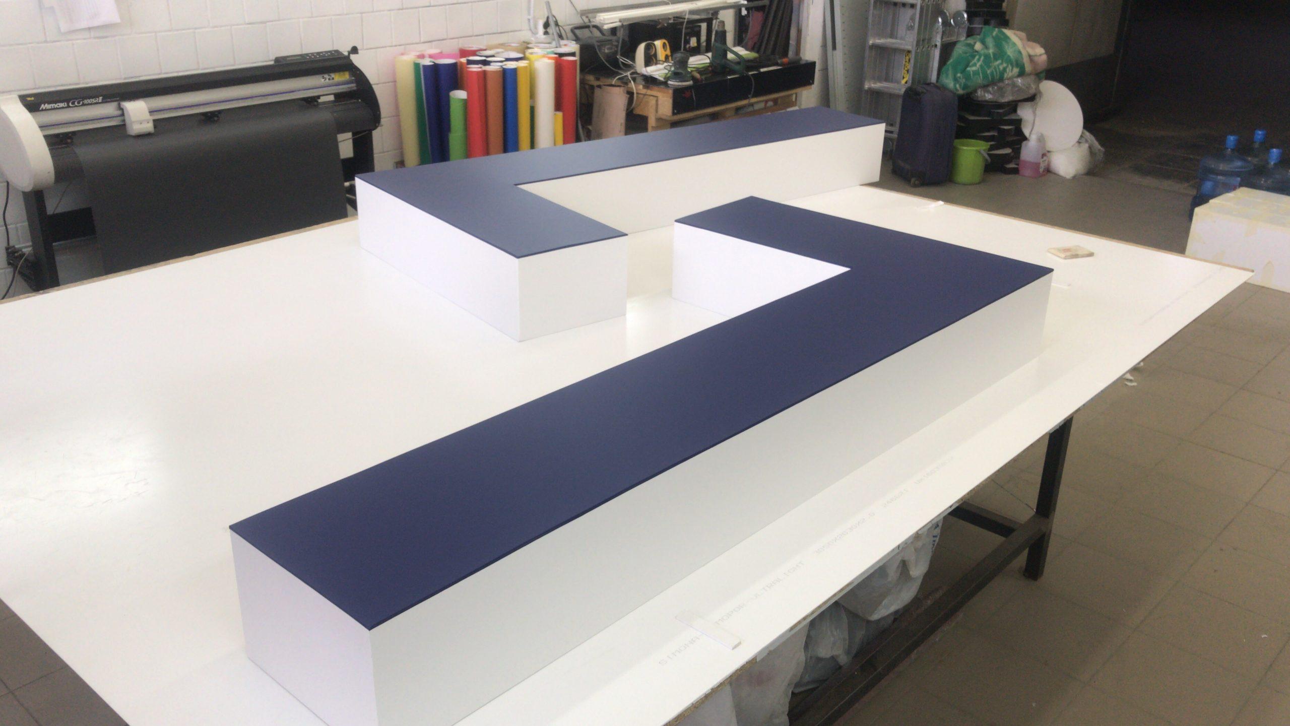 Изготовление объёмных букв в Москве - компания PrintPro