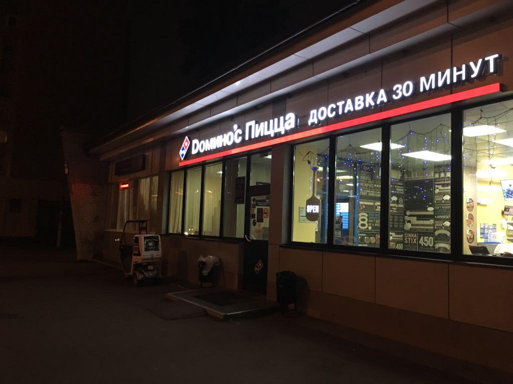 Изготовление вывесок в Москве